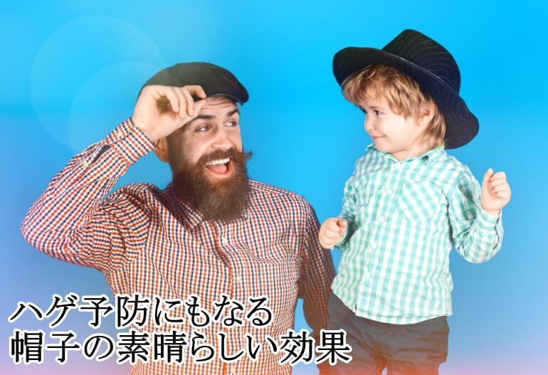 ハゲ予防にもなる帽子の素晴らしい効果
